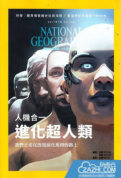 国家地理(繁体中文版) / National Geographic(中国台湾)